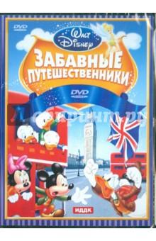 Walt Disney. Забавные путешественники (DVD) ИДДК