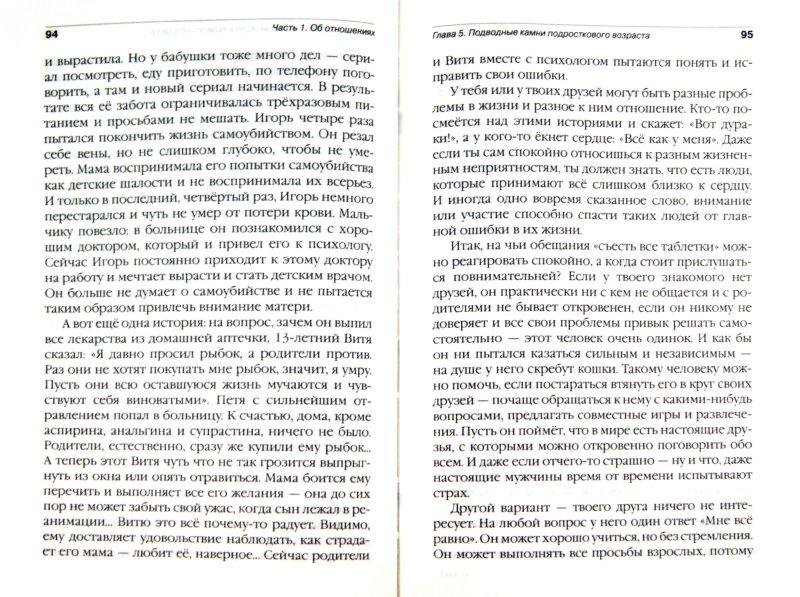 Иллюстрация 1 из 6 для Мужской разговор. Все, о чем не спросишь у взрослых - А.А. Краснов   Лабиринт - книги. Источник: Лабиринт