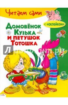 Александрова Галина Владимировна Домовенок Кузька и петушок Тотошка