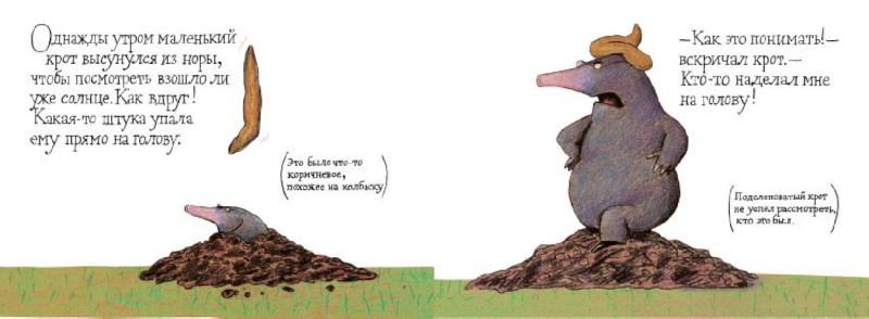 Иллюстрация 1 из 22 для Маленький крот, который хотел знать, кто наделал ему на голову - Хольцварт, Эрльбрух   Лабиринт - книги. Источник: Лабиринт