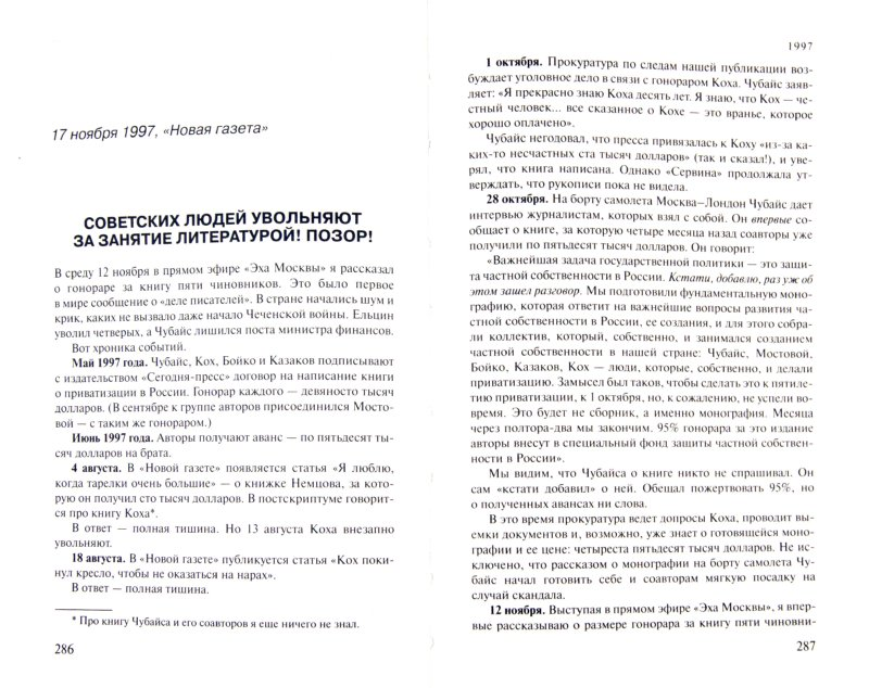 Иллюстрация 1 из 19 для Президенты RU - Александр Минкин   Лабиринт - книги. Источник: Лабиринт