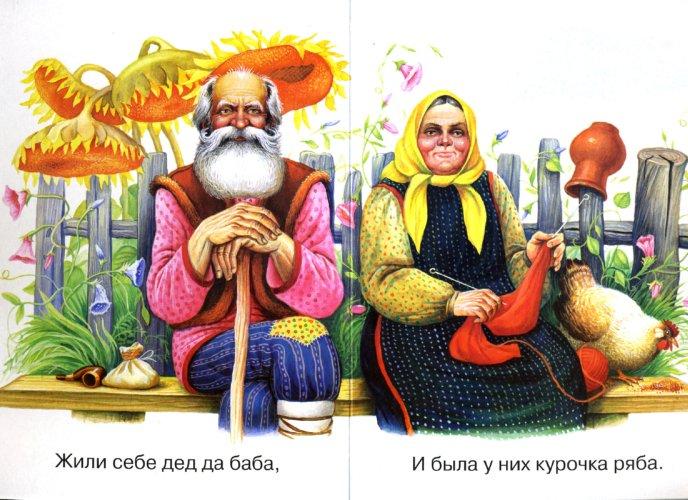 Иллюстрация 1 из 8 для Курочка Ряба   Лабиринт - книги. Источник: Лабиринт