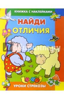 Александрова М. Найди отличия