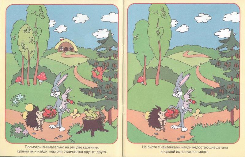 Иллюстрация 1 из 7 для Найди отличия - М. Александрова | Лабиринт - книги. Источник: Лабиринт