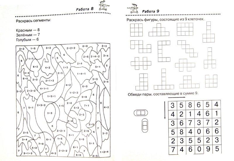 по математике 10 класса: