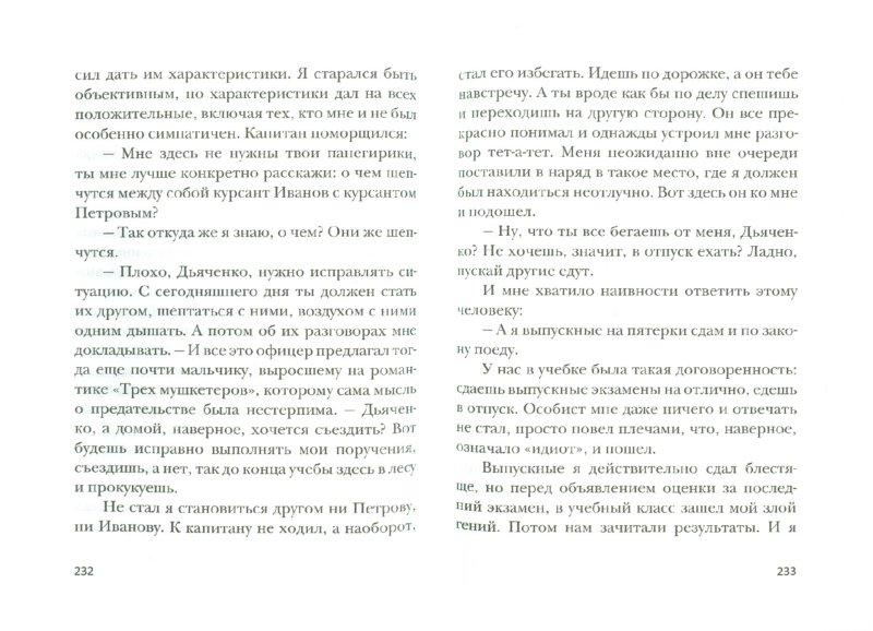 Иллюстрация 1 из 4 для Преодоление - Александр Дьяченко | Лабиринт - книги. Источник: Лабиринт