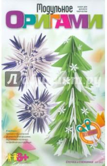 """Модульное оригами """"Елочка и снежинки"""" (Мб-003)"""