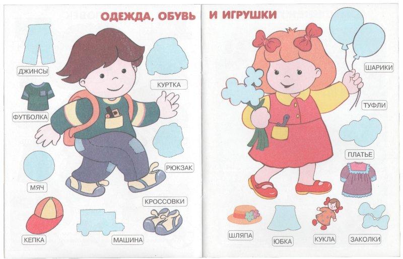 Иллюстрация 1 из 9 для Первые слова - Мая Александрова | Лабиринт - книги. Источник: Лабиринт