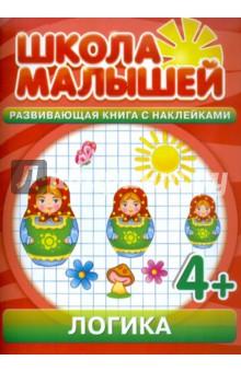 Логика для 4-х лет. Развивающая книга с наклейками для детей с 4-х лет