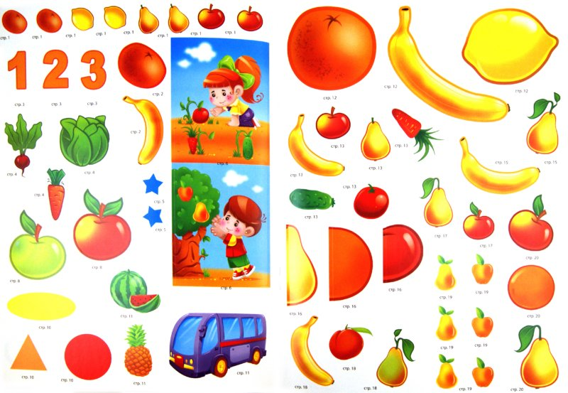 С наклейками овощи и фрукты для