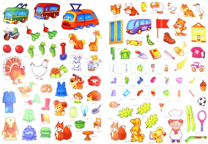 Иллюстрация 1 из 20 для Развитие речи для 4-х лет. Развивающая книга с наклейками для детей с 4-х лет - С. Разин | Лабиринт - книги. Источник: Лабиринт
