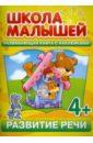 Развитие речи для 4-х лет. Развивающая книга с наклейками для детей с 4-х лет