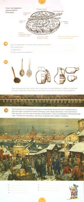 Иллюстрация 1 из 27 для Полевой журнал археолога - Екатерина Марголис   Лабиринт - книги. Источник: Лабиринт