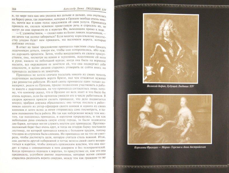 Иллюстрация 1 из 7 для Людовик XIV. Биография - Александр Дюма   Лабиринт - книги. Источник: Лабиринт