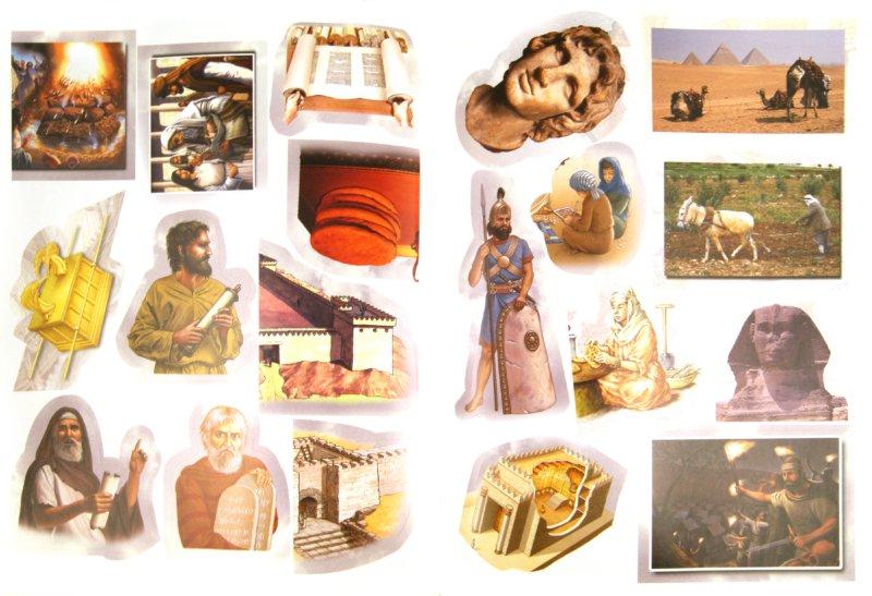 Иллюстрация 1 из 16 для Путешествие по Библии. Книга с наклейками - Тим Даули | Лабиринт - книги. Источник: Лабиринт