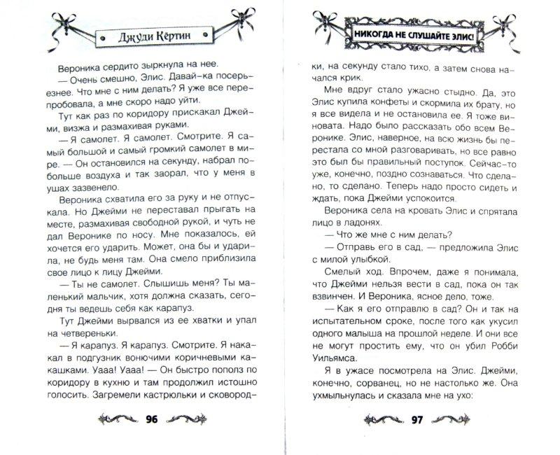 Иллюстрация 1 из 2 для Никогда не слушайте Элис! - Джуди Кертин | Лабиринт - книги. Источник: Лабиринт
