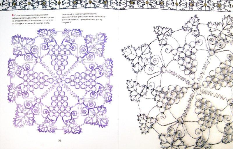 Фольга. Ажурное плетение