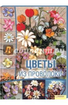 Как сделать цветок из бисера и