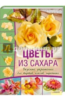 как украсит торт цветы из сахара и мастики