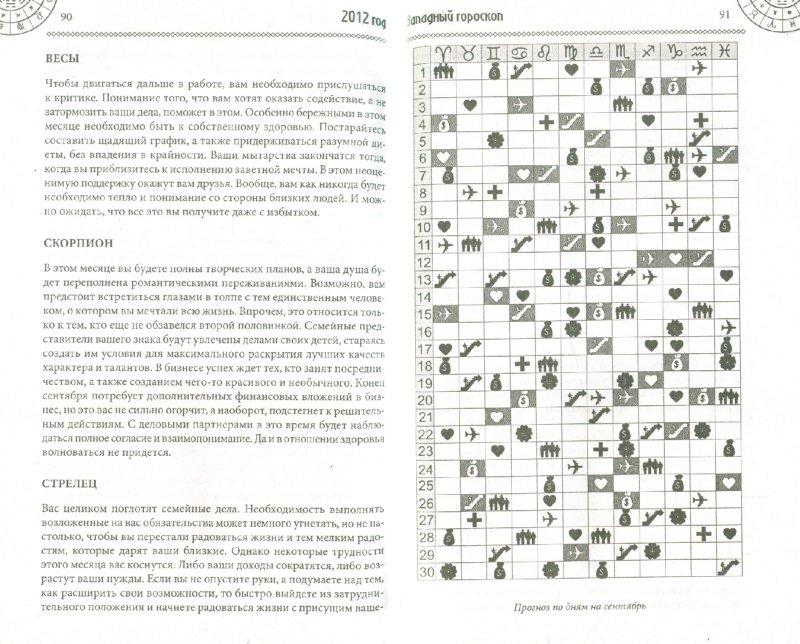 Иллюстрация 1 из 11 для Ваш личный гороскоп на 2012 - 2013 - Катерина Соляник | Лабиринт - книги. Источник: Лабиринт