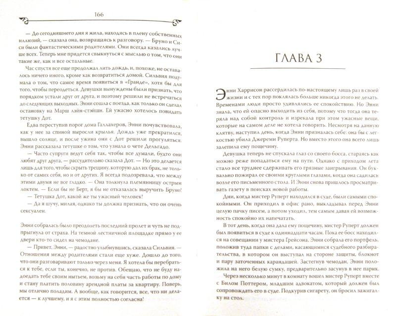 Иллюстрация 1 из 12 для Мечты Энни - Маурин Ли | Лабиринт - книги. Источник: Лабиринт