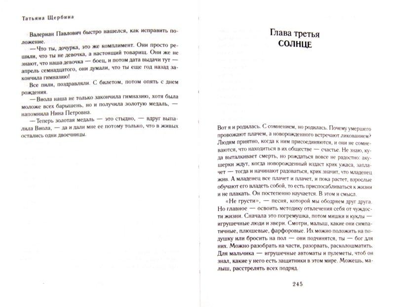 Иллюстрация 1 из 8 для Крокозябры - Татьяна Щербина | Лабиринт - книги. Источник: Лабиринт