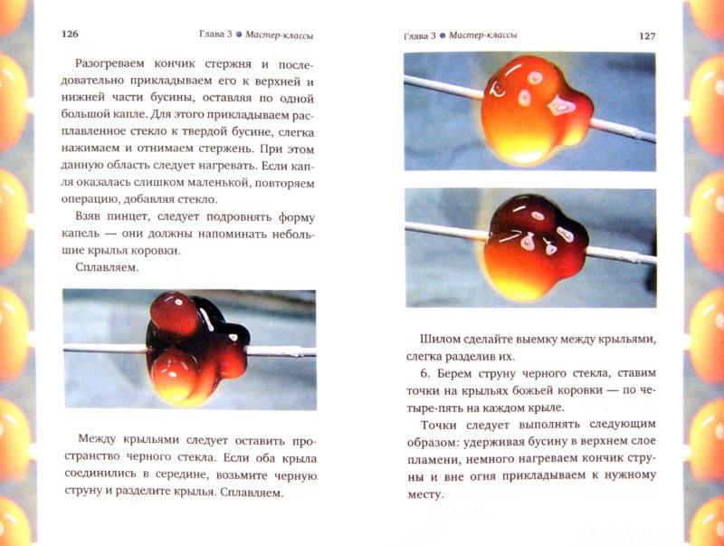 Иллюстрация 1 из 15 для Лэмпворк. Украшения из стекла - Букин, Букина | Лабиринт - книги. Источник: Лабиринт