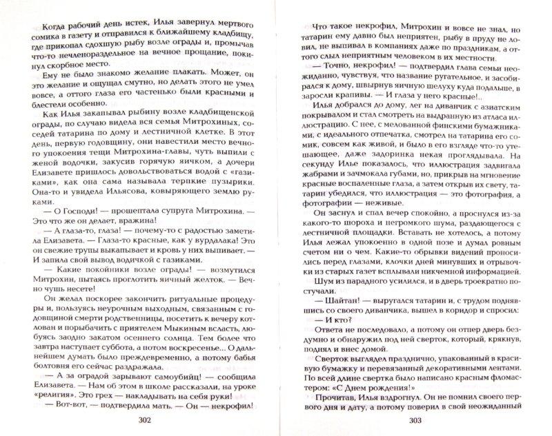 Иллюстрация 1 из 14 для Собрание сочинений. В 5 т. Т. 2. Демоны в раю; Последний сон разума - Дмитрий Липскеров | Лабиринт - книги. Источник: Лабиринт