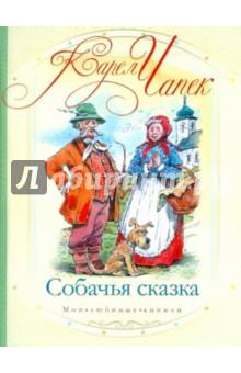 Собачья сказкаСказки зарубежных писателей<br>Эта книга познакомит вас со сказками замечательного чешского писателя Карела Чапека. Правда, сказки эти совсем особенные, скорее не сказки, а веселые, занимательные истории: наряду со сказочными существами - русалками, домовыми, гномами - в них действуют самые обыкновенные почтальоны, пожарные, шоферы. Неистощимая фантазия, выдумка, блистательный юмор Карела Чапека сделали эти сказки классическим чтением.<br>Пересказ Бориса Заходера.<br>