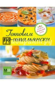 Готовим по-итальянскиНациональные кухни<br>Все мы любим домашнюю кухню, потому что она простая и вместе с тем необыкновенно вкусная. Книги серии откроют перед вами все секреты домашней кухни - как вкусно и быстро приготовить блюдо к ужину, обеду или завтраку, что подать к праздничному столу, чтобы торжество запомнилось надолго, как сделать еду не только вкусной, но и полезной... Секретов много, но главный - это любовь и забота, ведь все, что ими согрето, становится необыкновенно вкусным! <br>Составитель: Н.В. Ильиных.<br>