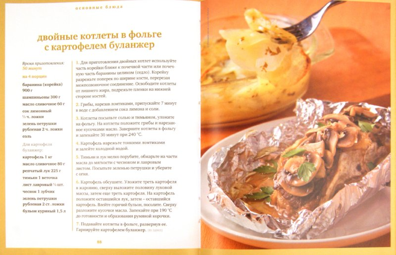 Иллюстрация 1 из 13 для Французская кухня | Лабиринт - книги. Источник: Лабиринт