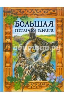 Большая птичья книга