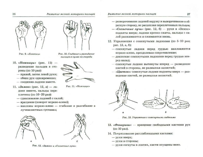 Иллюстрация 1 из 15 для Индивидуально-подгрупповая работа по коррекции звукопроизношения - Коноваленко, Коноваленко, Кременецкая   Лабиринт - книги. Источник: Лабиринт