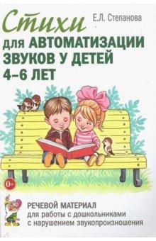 Степанова Елена Львовна Стихи для автоматизации звуков у детей 4-6 лет