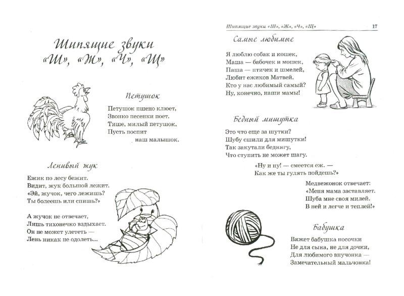 Иллюстрация 1 из 7 для Стихи для автоматизации звуков у детей 4-6 лет. Речевой материал для работы с дошкольниками - Елена Степанова | Лабиринт - книги. Источник: Лабиринт
