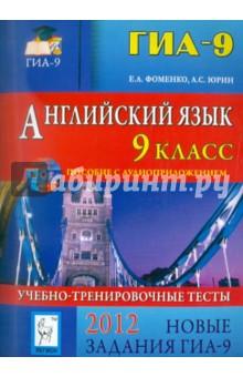 Английский язык. 9 класс. Новые задания ГИА-2012. Учебно-тренировочные тесты (+CD)