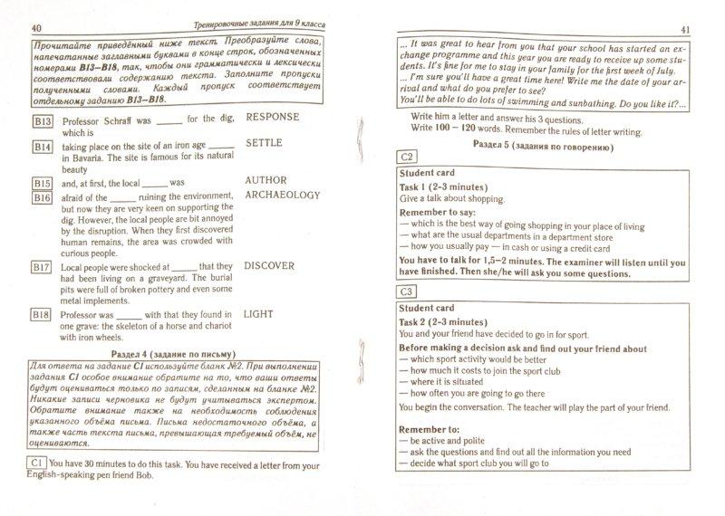 Иллюстрация 1 из 16 для Английский язык. 9 класс. Новые задания ГИА-2012. Учебно-тренировочные тесты (+CD) - Фоменко, Юрин | Лабиринт - книги. Источник: Лабиринт