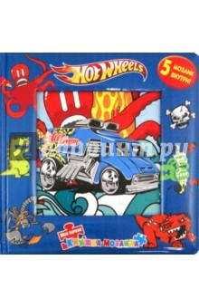 Hot Wheels. Моя первая книжка-мозаика