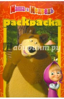"""Раскраска-малышка """"Маша и Медведь"""" (№ 1106)"""