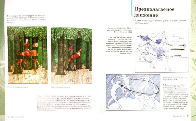 Иллюстрация 1 из 17 для Рисуем оптические иллюзии - Натали Сиретт | Лабиринт - книги. Источник: Лабиринт