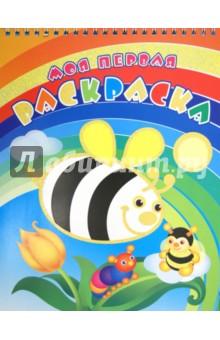 Ракраска: Веселая пчелка