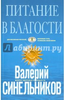 Синельников Валерий Владимирович Питание в благости