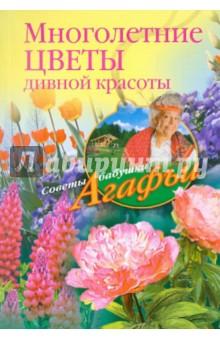 Звонарева Агафья Тихоновна Многолетние цветы дивной красоты. Выращивание, размножение, уход