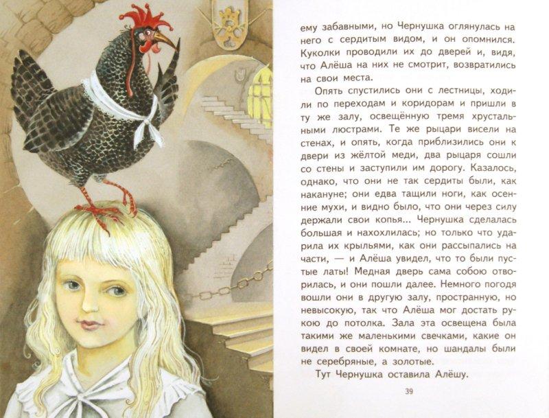 http://img1.labirint.ru/books/311273/scrn_big_1.jpg