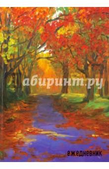 """Ежедневник """"Осенний пейзаж"""" А5, 256 страниц (24229)"""