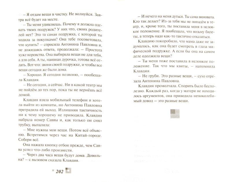 Иллюстрация 1 из 13 для Триптих в черно-белых тонах - Тамара Крюкова | Лабиринт - книги. Источник: Лабиринт