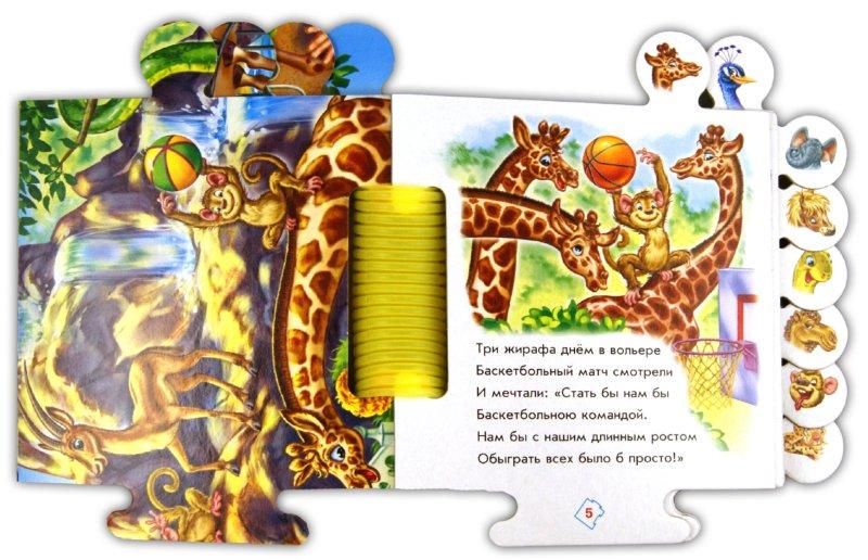 Иллюстрация 1 из 19 для Наш зоопарк - Геннадий Меламед | Лабиринт - книги. Источник: Лабиринт