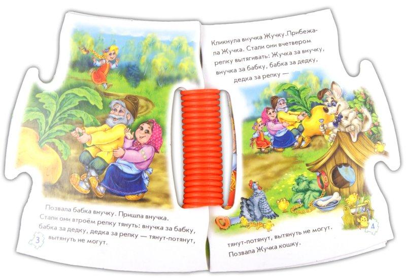Иллюстрация 1 из 16 для Репка   Лабиринт - книги. Источник: Лабиринт