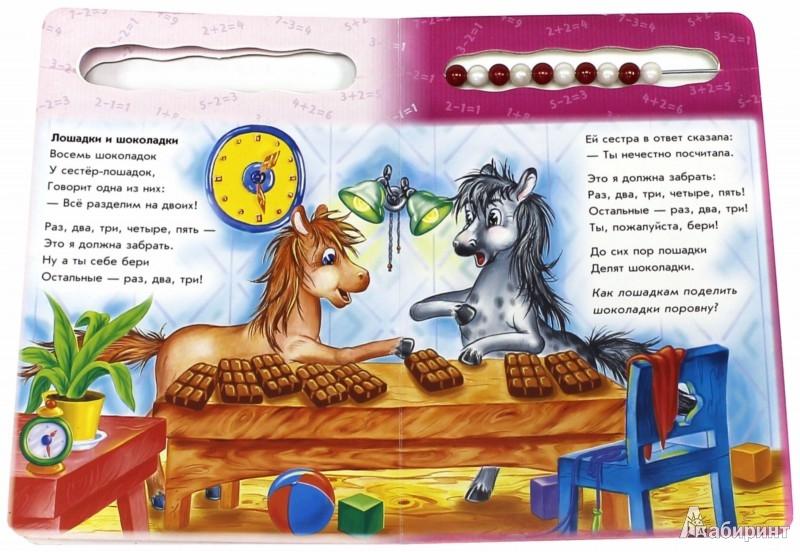 Иллюстрация 1 из 4 для Посчитай-ка - Ирина Солнышко | Лабиринт - книги. Источник: Лабиринт