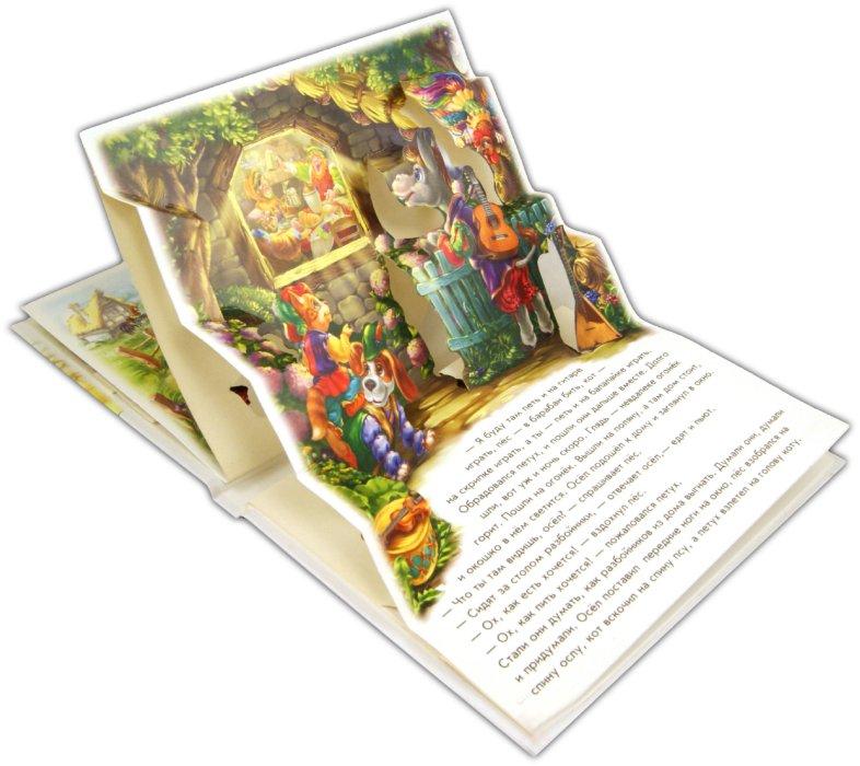Иллюстрация 1 из 18 для Бременские музыканты   Лабиринт - книги. Источник: Лабиринт